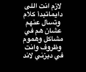arabic, funny, and ﻋﺮﺑﻲ image