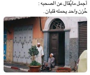 arabic, ﻋﺮﺑﻲ, and ﺻﺪﺍﻗﻪ image