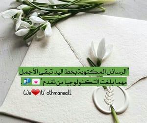 arabic, words, and محادثة image
