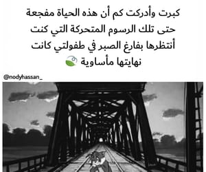 arabic, وهم, and مأساة image