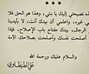 اقتباسً and الشيخ علي الطنطاوي image