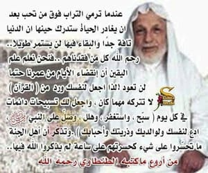اقتباسً and الشيخ الطنطاوي image