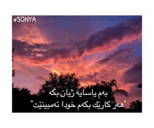 kurd, kurdish text, and sonya jr image
