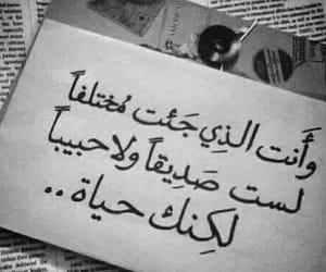 arabic, صور حب, and ﺭﻣﺰﻳﺎﺕ image