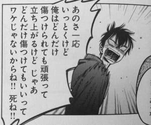 japan, 日本語, and 言葉 image