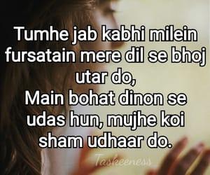 quote, urdu zone, and tumblr image