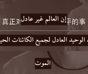 quotes, arabic quotes, and الموت image