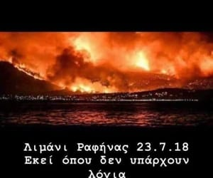 🇬🇷, pray for greece, and help greece image