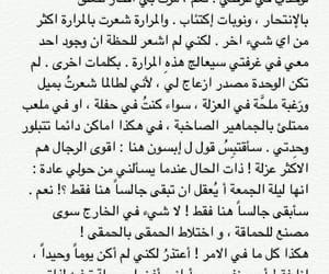 ﻋﺮﺑﻲ, عُزلَة, and ٍانتحار image