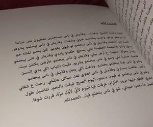 arabic, good, and vibes image