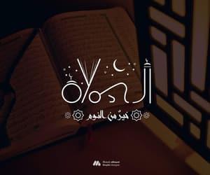 الفجر, الصﻻة, and خير من النوم image