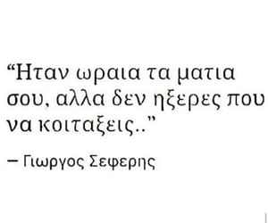 eyes, poetry, and greek quotes image