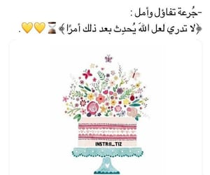arabic, الله, and دُعَاءْ image