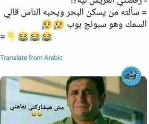 كوميك, مصرية, and تفاهه image