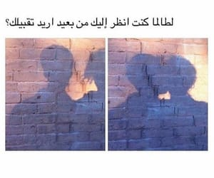 حُبْ, عشقّ, and ﻋﺮﺑﻲ image