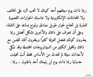 كلمات, ﻋﺮﺑﻲ, and عُزلَة image