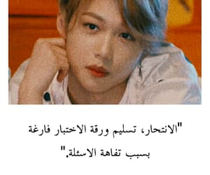 quotes, راقت لي, and فيلكس image