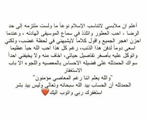 استغفر الله, توبة, and 💔 image