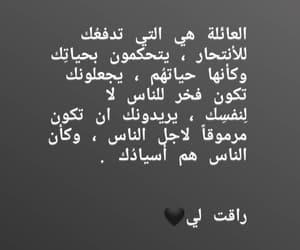 بؤس, ﻋﺮﺑﻲ, and ٍانتحار image