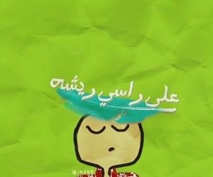 arabic, ﺭﻣﺰﻳﺎﺕ, and ضٌحَك image