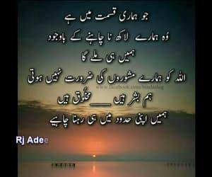 Image by Jannat Noor