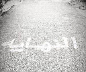 arab, roads, and ﻋﺮﺑﻲ image