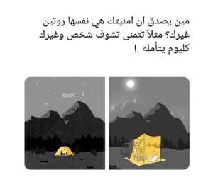 arabic, فن, and حُبْ image