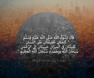 سبحان الله, الله اكبر, and صدقة جارية image
