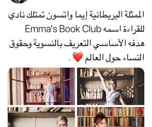 arabic, emma watson, and بريطانيا image