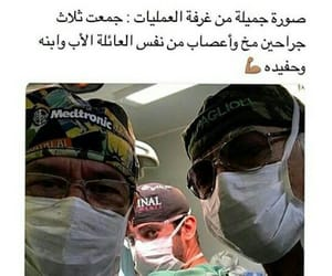 doctors, family, and father image