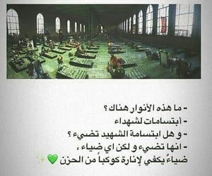 مقبرة, عصائب اهل الحق, and شهيد image