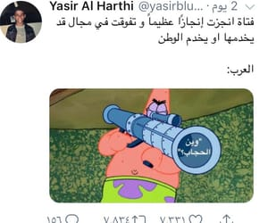 arabic, memes, and الحجاب image