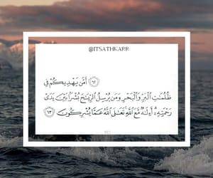 islam, ayat, and حديث image