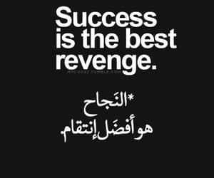 success, revenge, and quotes image