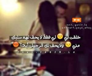 arab, we heart it, and خليجيات image