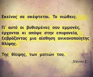 αγαπη, greek quotes, and ματια image
