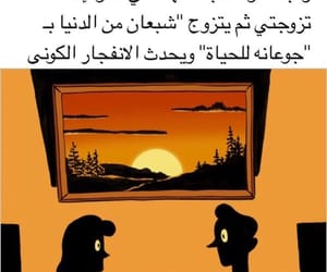 arabic, الانفجار, and ﻋﺮﺑﻲ image