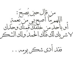 ذكرً, اذكار, and الصباح image
