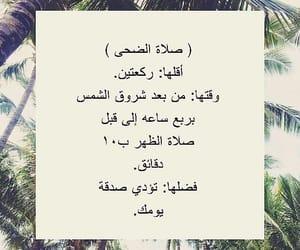 الضحى, صلاة, and صدقة image