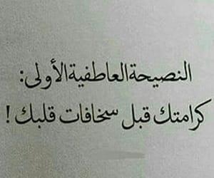 الاولى, كرامتك, and النصيحة image