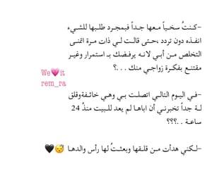 حُبْ, تصميمي, and كتابات عربيه image