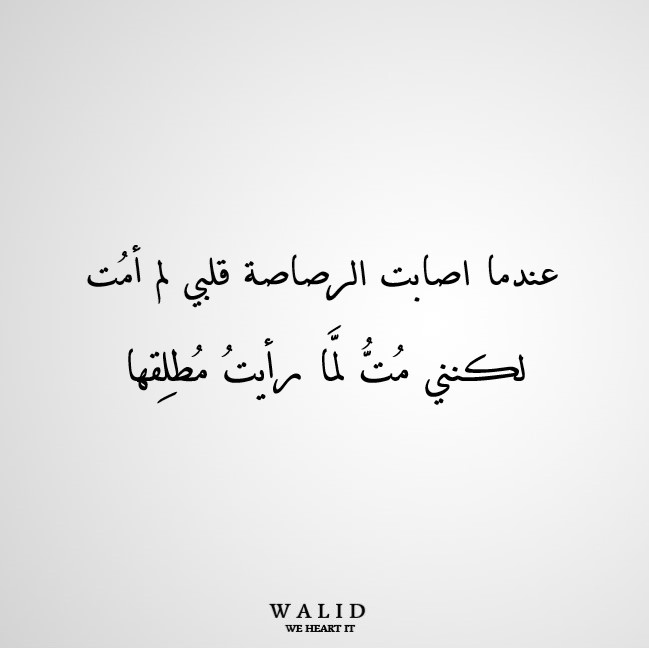 Image About Quotes In Algerie By W A L I D و ل ــيــ ـد