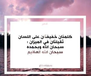 allah, islamic, and اسﻻم image