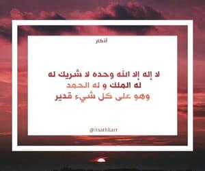islam, اذكار, and islamic image