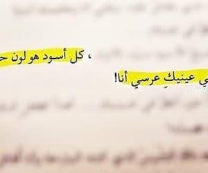 كلمات, ﻋﺮﺑﻲ, and اقتباساتي image