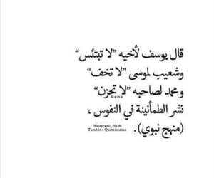 arabic, ﻋﺮﺑﻲ, and ﺭﻣﺰﻳﺎﺕ image
