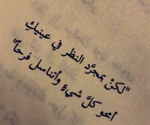 arabic quotes, حُبْ, and ﻋﺮﺑﻲ image