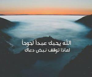 دعاء and الله image