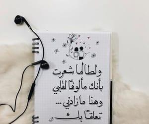 arab, جُمال, and فِراقٌ image
