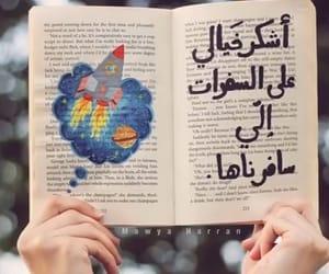 كلمات, ٌخوَاطِرَ, and arabic image